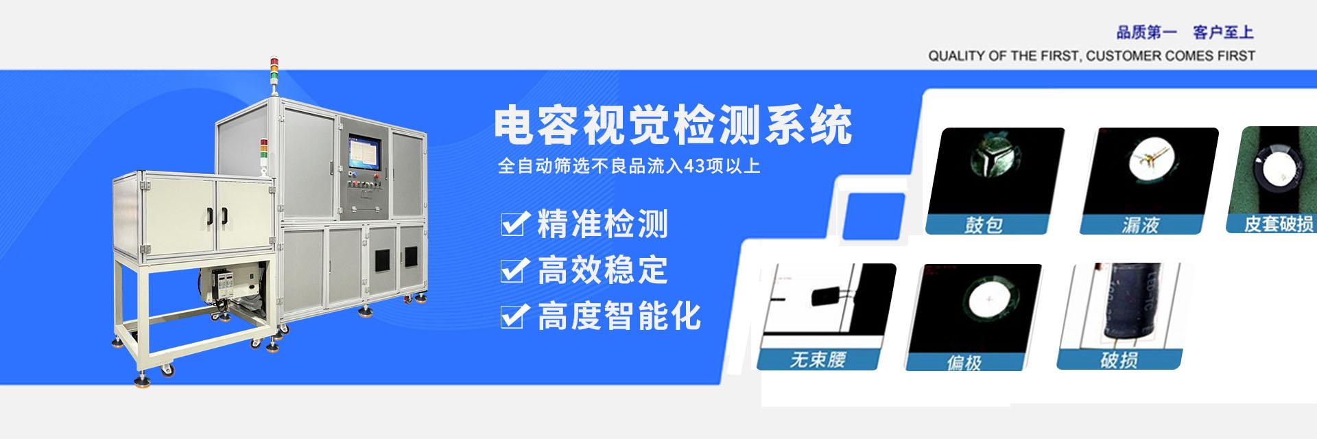 电容检测设备