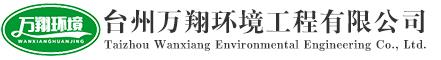 台州万翔环境工程有限公司