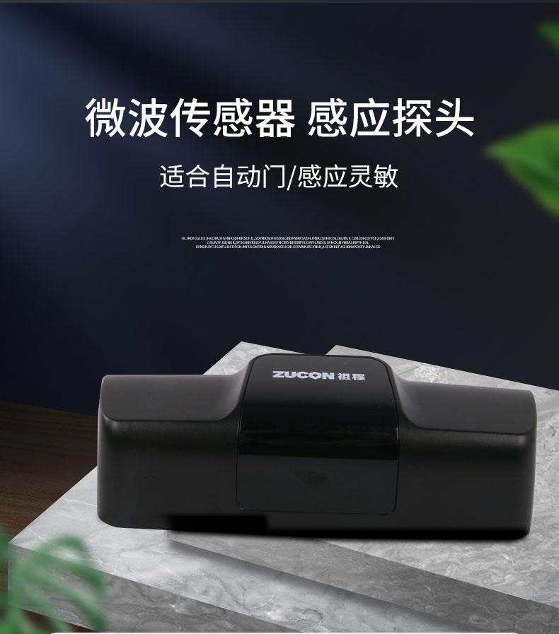 DL8S自动门平移门感应探头微波感应器
