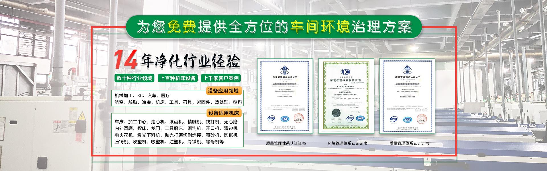 鑫聚晟环境工程(昆山)有限公司