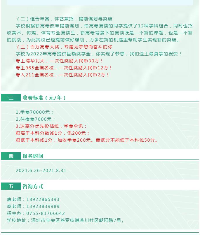2021年秋季深圳杰仁高级中学高考复读班招生启事