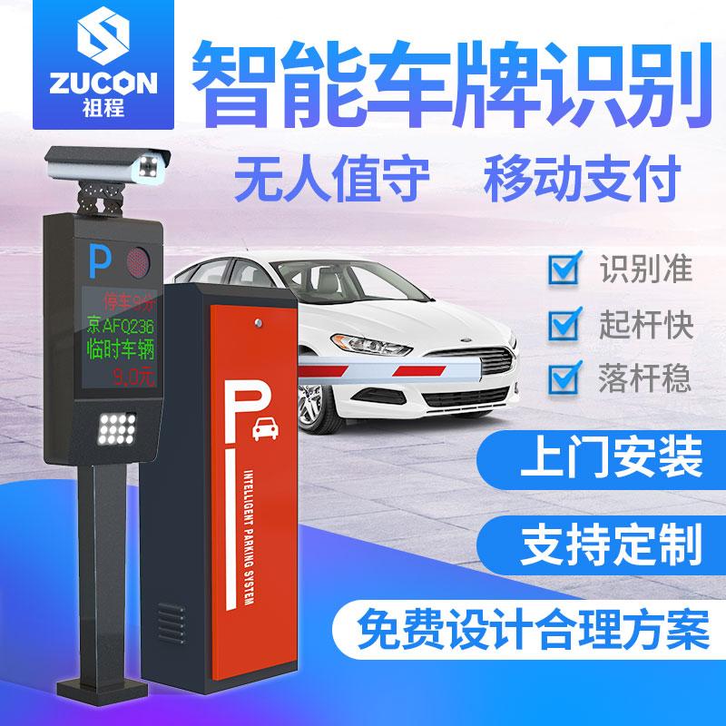 車道閘車牌識別一體機停車場收費系統