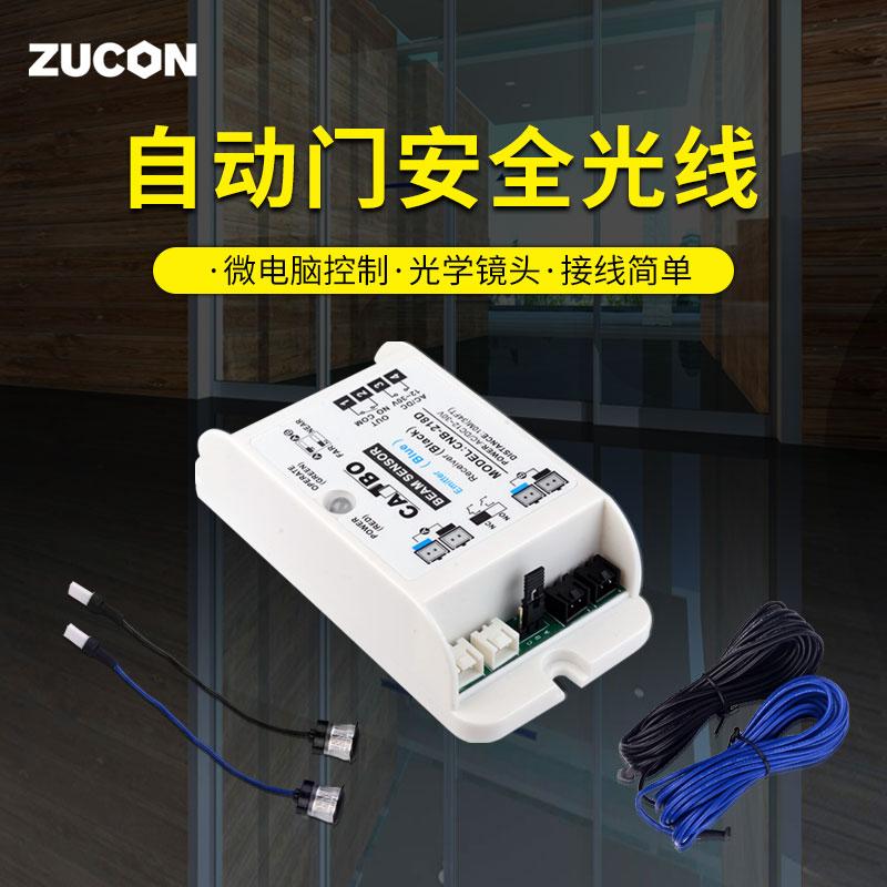 218D自动门安全光线电眼防夹光线