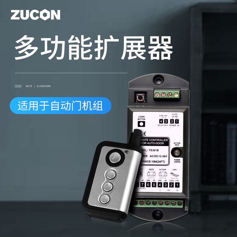自动门感应门配套遥控四通道多功能控制器