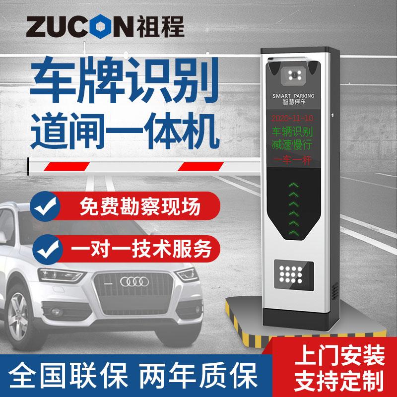 道閘車牌識別一體機停車場收費閘機系統