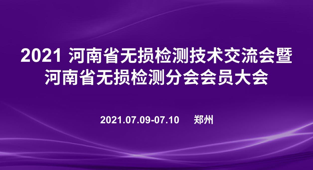 参会巡礼|2021河南省无损检测技术交流会暨河南省无损检  测分会会员大会