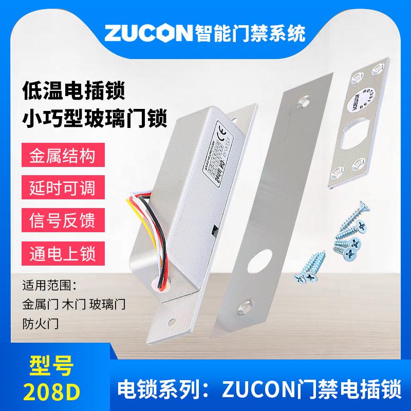 208D低温电插锁门禁通用小巧型断电开锁