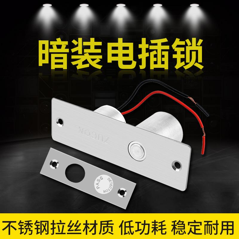 301D暗装式微型小锁不锈钢迷你电插锁