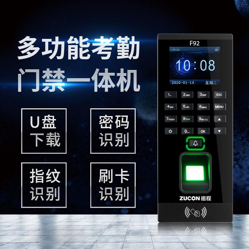 F92門禁一體機指紋刷卡密碼門禁系統一體機