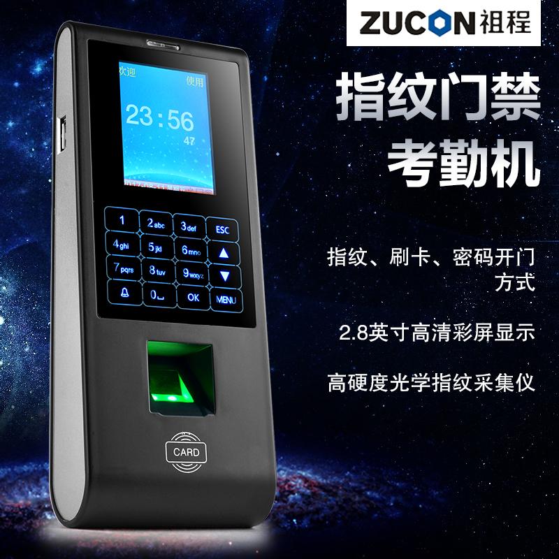 H11指紋刷卡密碼門禁考勤一體機