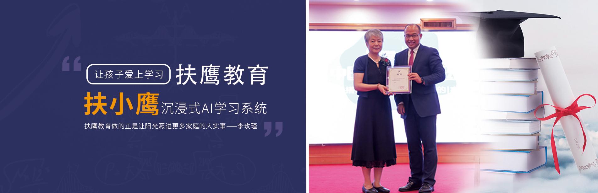 杭州扶鹰教育科技有限公司