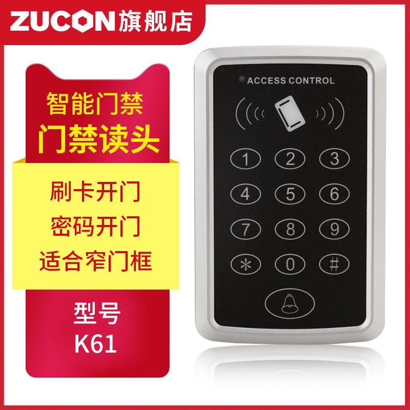 K61密碼刷卡門禁一體機