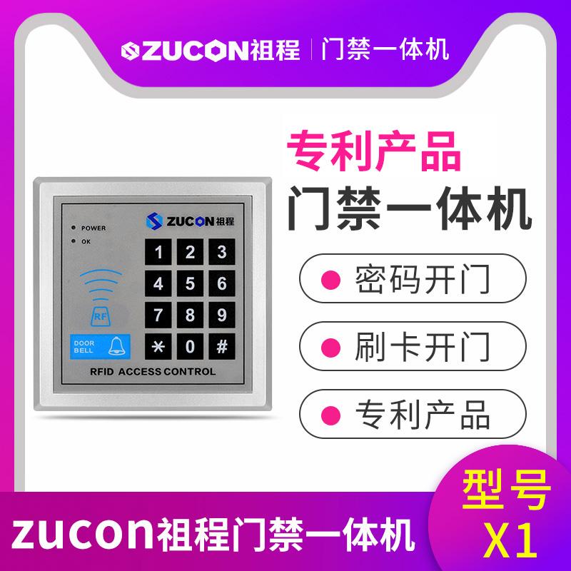 X1刷卡密碼門禁一體機
