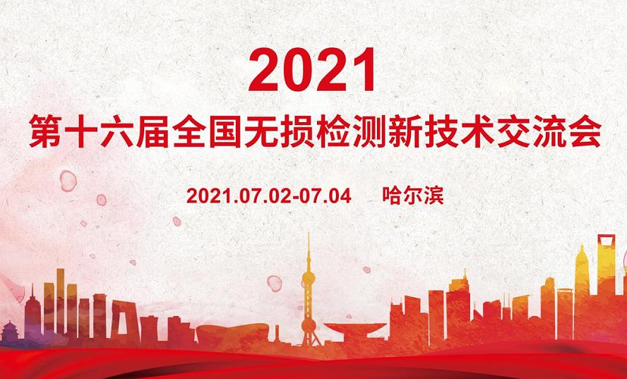 参会巡礼|2021第十六届全国无损检测新技术交流会