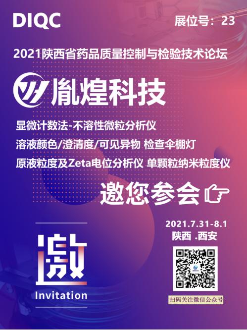 胤煌科技|2021年DIQC技术论坛-西安站