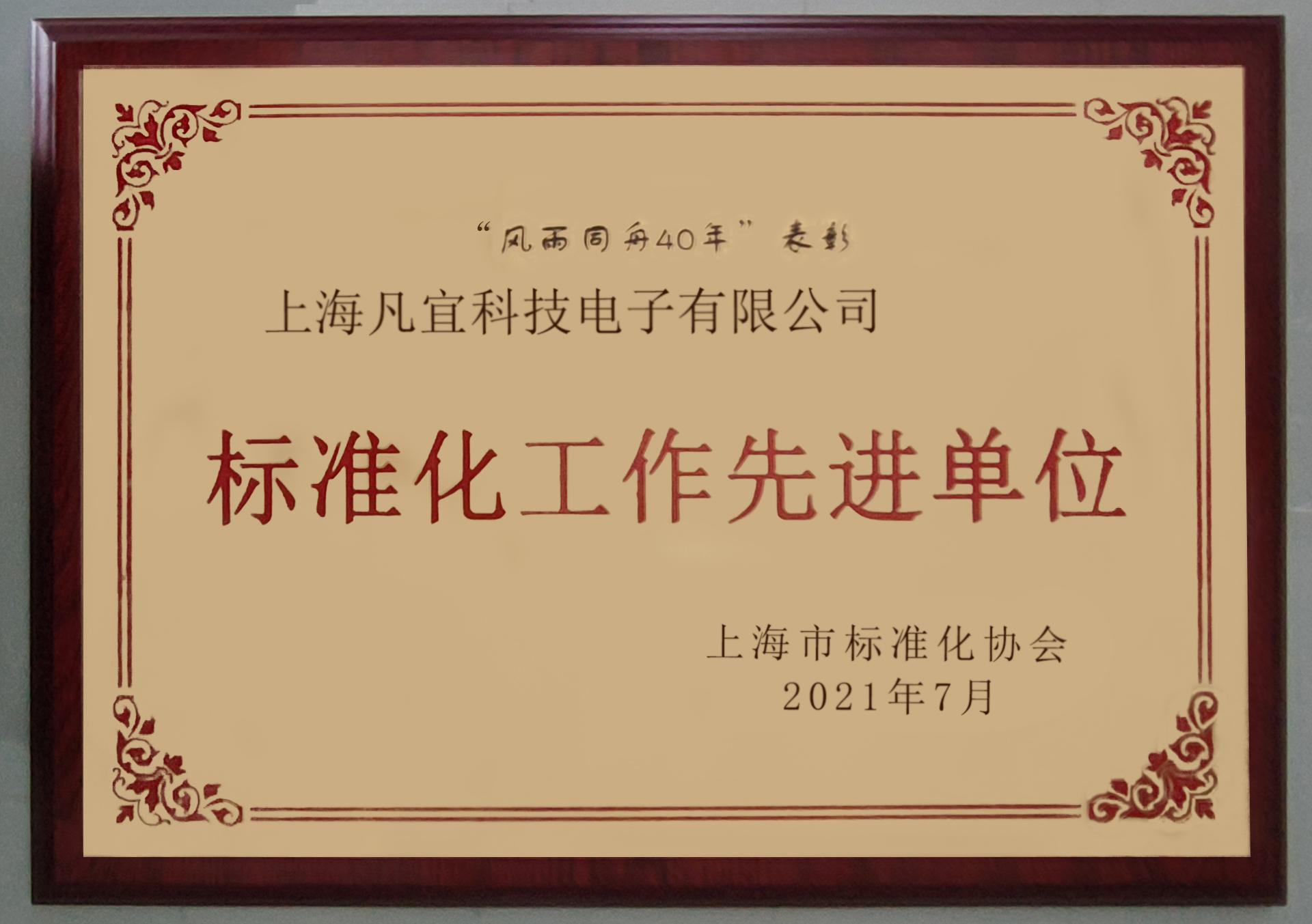 上海市标准化协会.jpg
