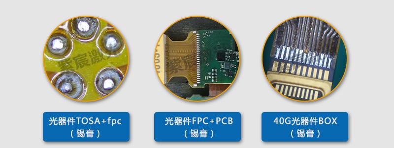 光器件激光焊接.jpg