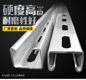 镀锌冲孔C型钢