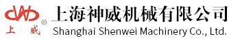 上海神威机械有限公司