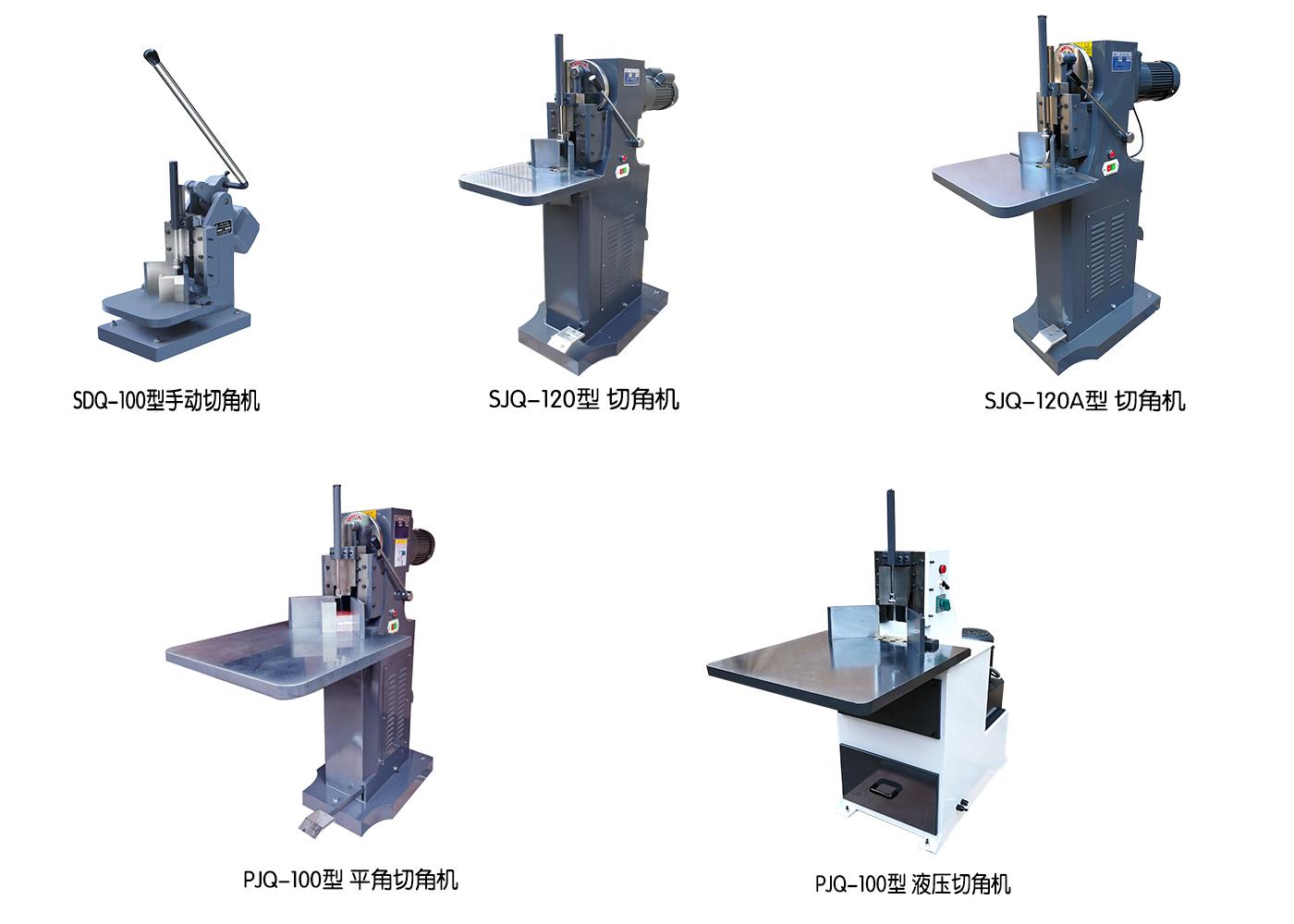 切角機的技術原理以及應用