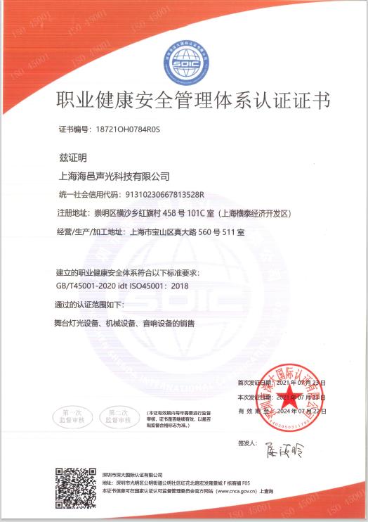 喜获环境管理体系认证证书及职业健康管理体系证书