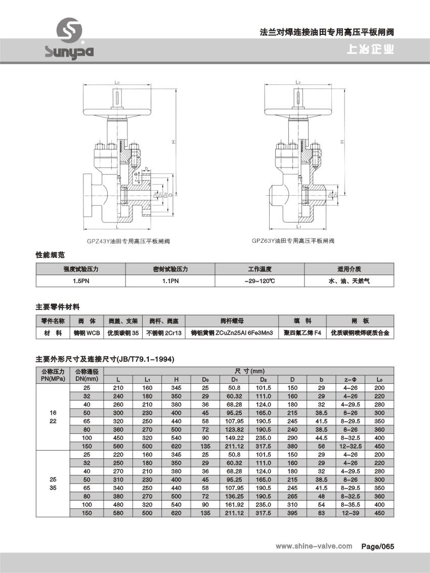 油田专用高压平板闸阀.jpg