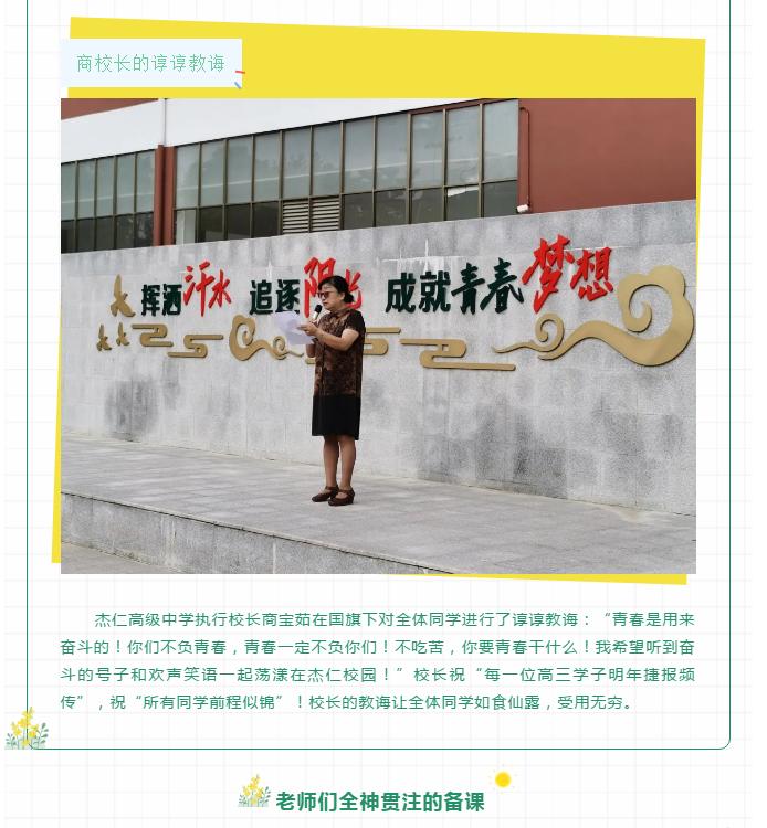 【杰仁校园时事】进军号角吹响日 正是师生奋战时 ——深圳杰仁高级中学高三开学第一天掠影
