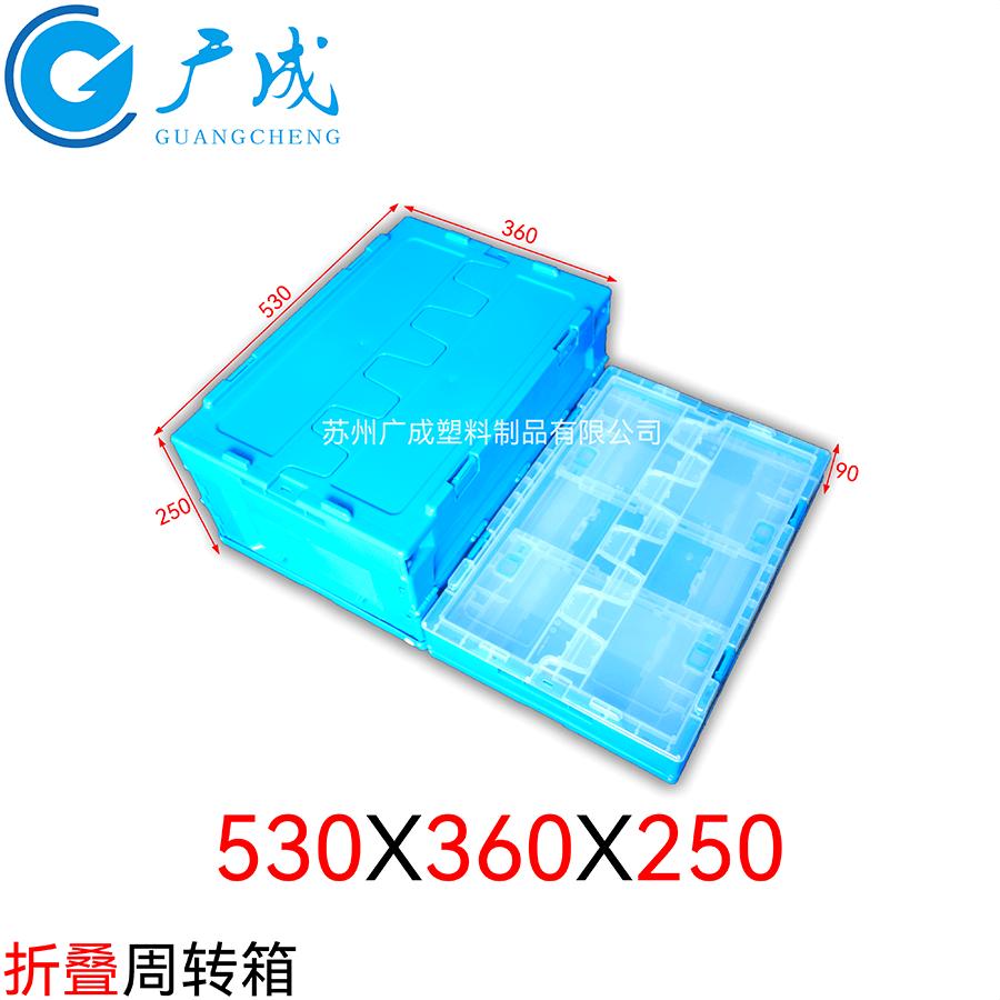 530*360*250塑料折疊箱