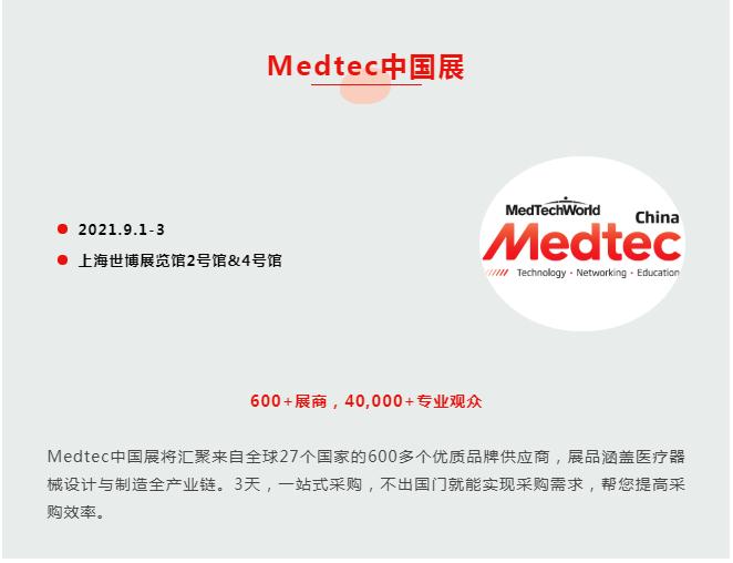 2021Medtec中国展-苏州创捷包装印刷有限公司期待您的光临!