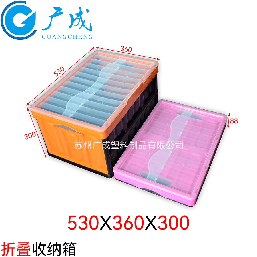 530*360*300塑料折疊箱
