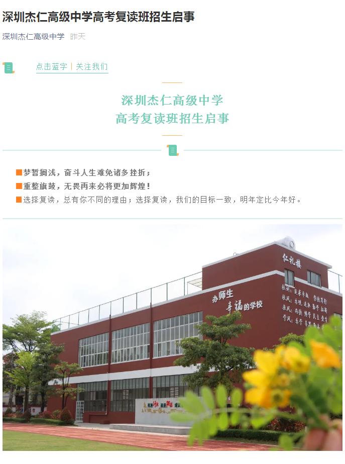 深圳杰仁高级中学高考复读班招生启事