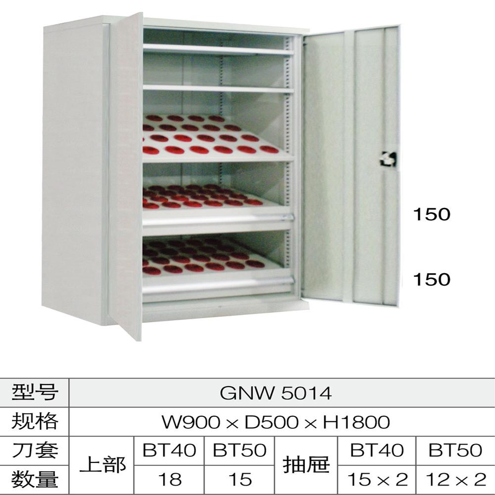 刀具柜GNW5015
