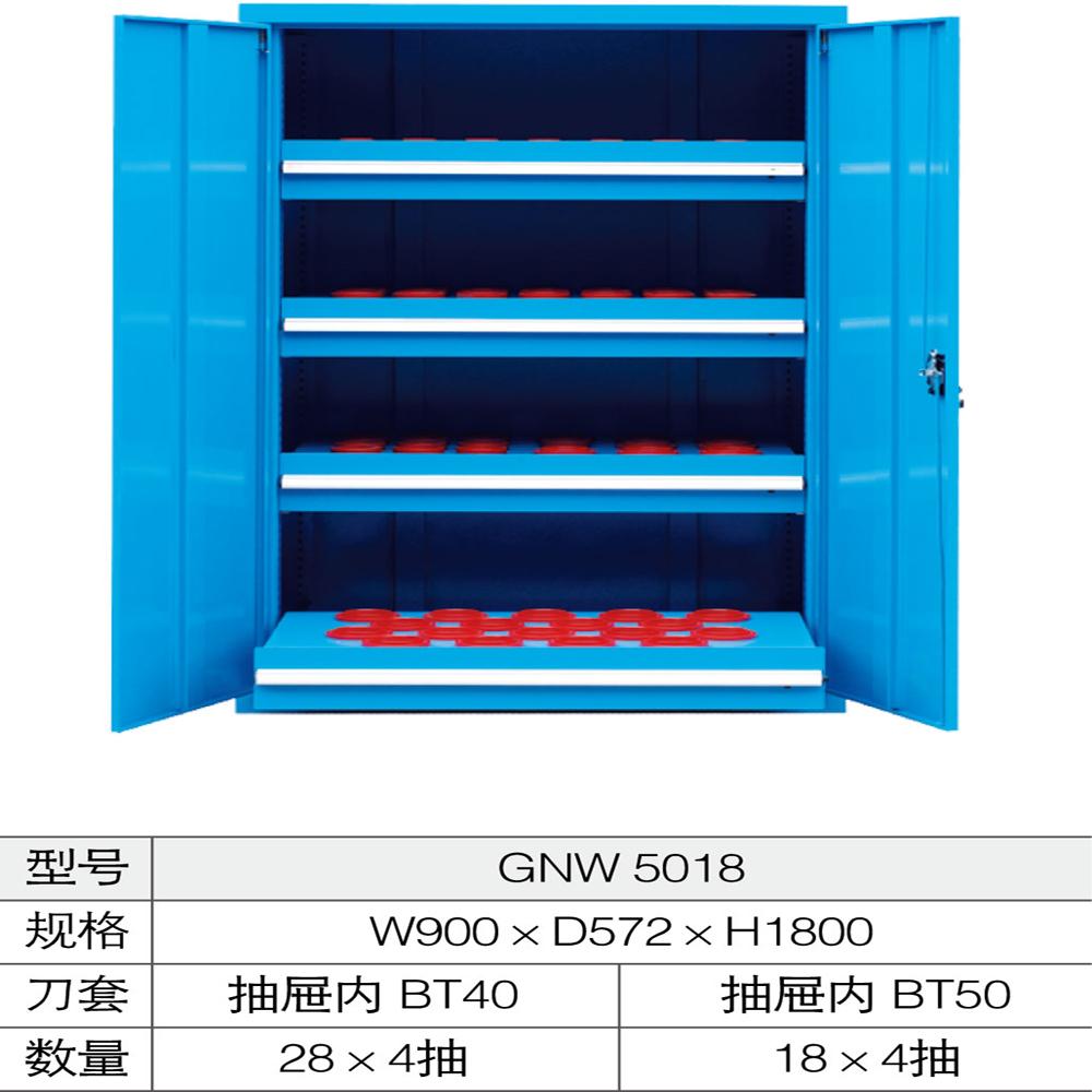 刀具柜GNW5018