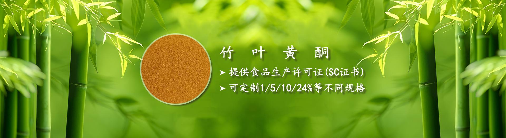 竹叶黄酮生产商