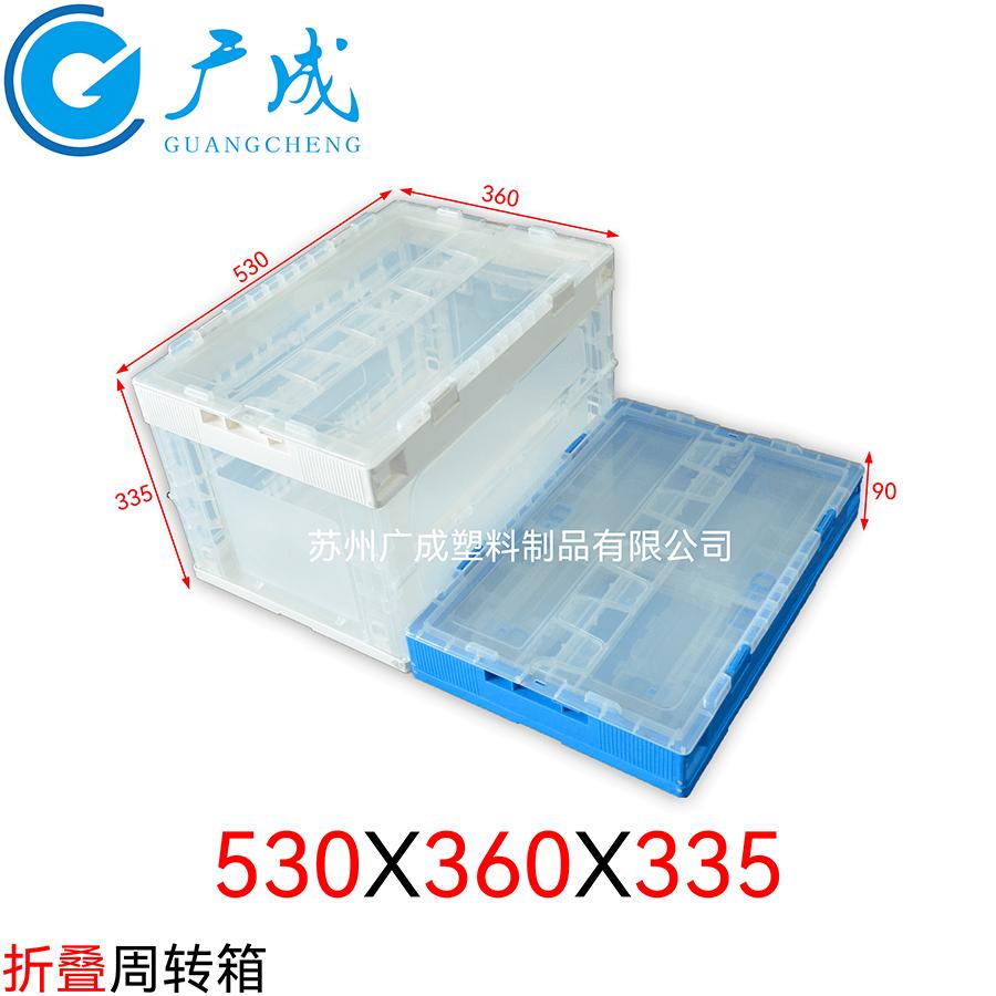 530*360*335塑料折疊箱
