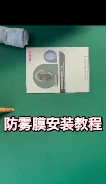 大連半圓形防霧膜報價,防霧膜
