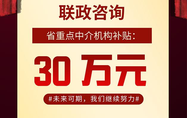 """热烈庆祝联政咨询荣获浙江省""""省重点中介机构补贴""""30万!"""