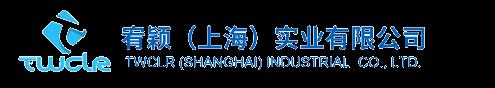 宥颖(上海)实业有限公司