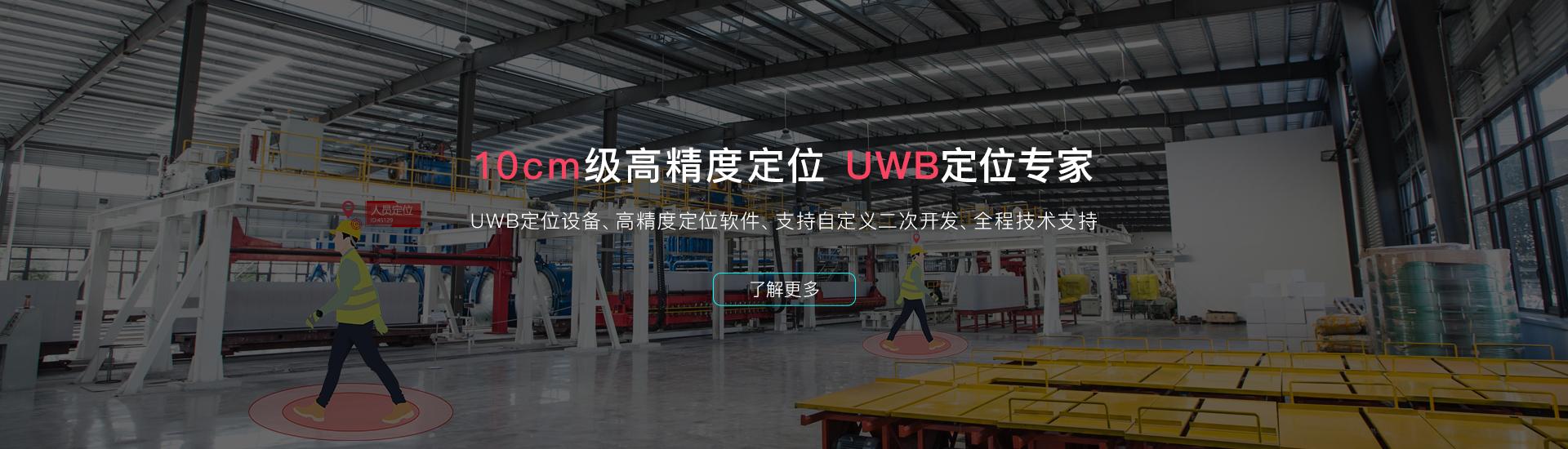 UWB定位软件