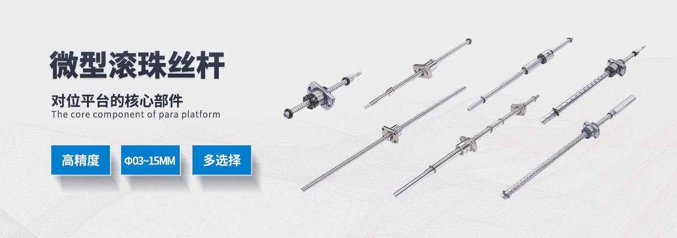 微型滚珠丝杆、精密冷轧丝杆、台阶型滚珠丝杆、双向左右旋滚珠丝杆、研磨滚珠丝杆,都是对位平台的核心部件。
