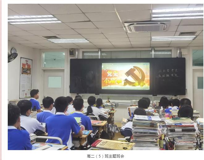 【杰仁校园活动】学党史,正青春