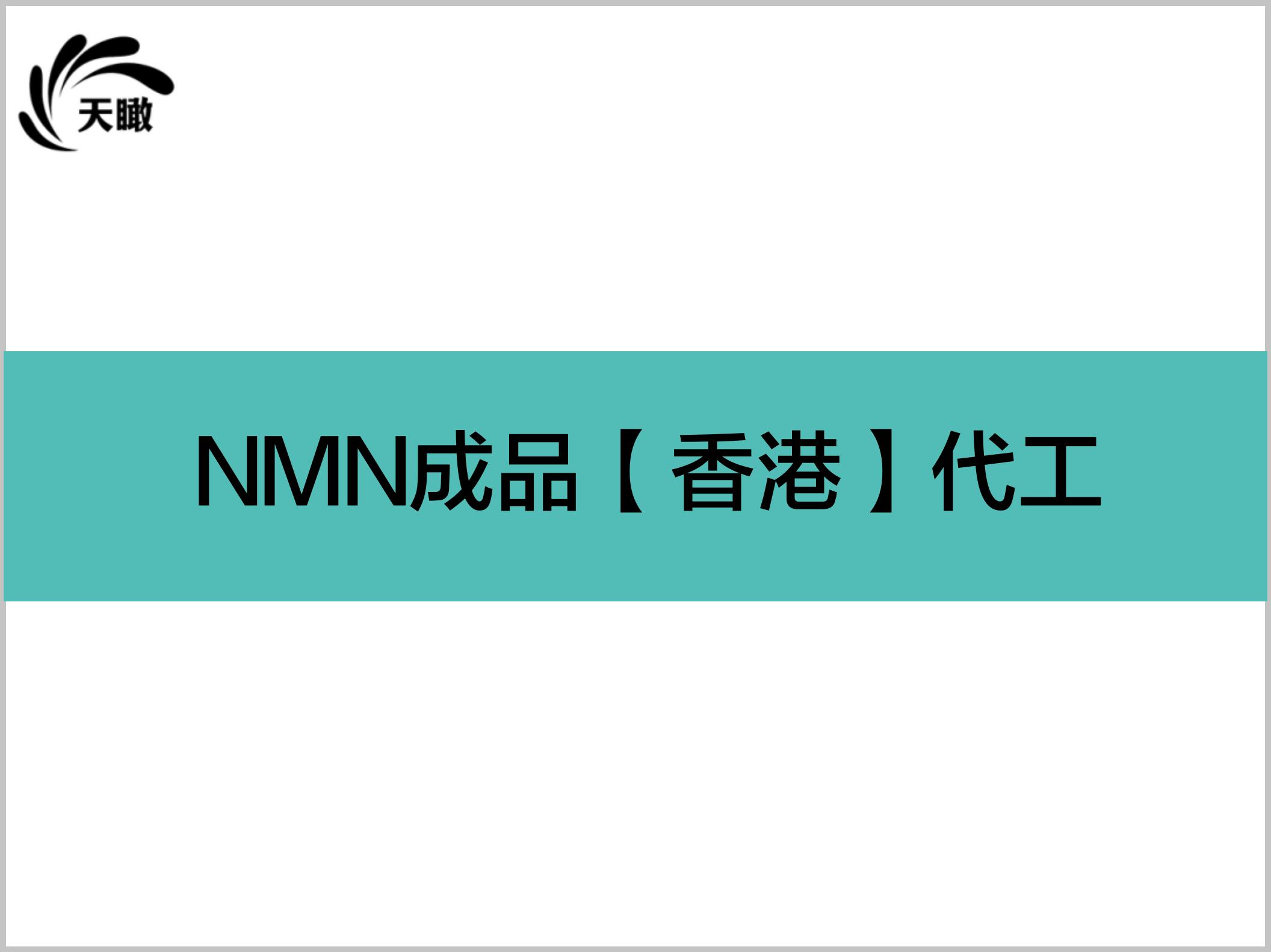 NMN成品【香港】代工