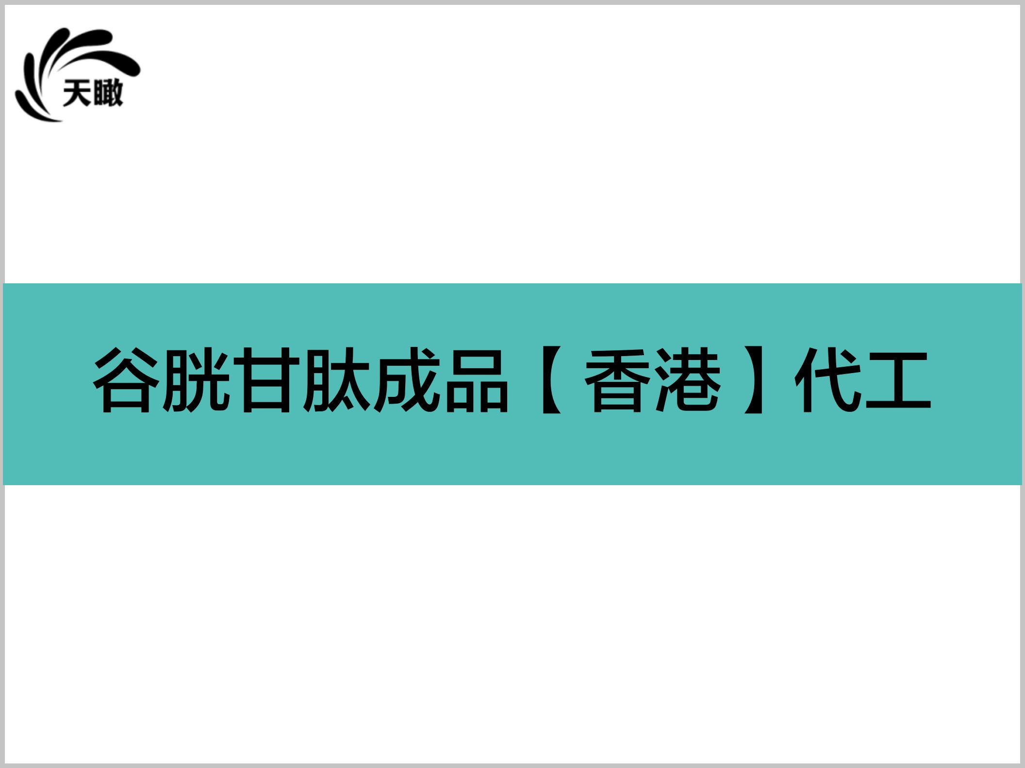 谷胱甘肽成品【香港】代工