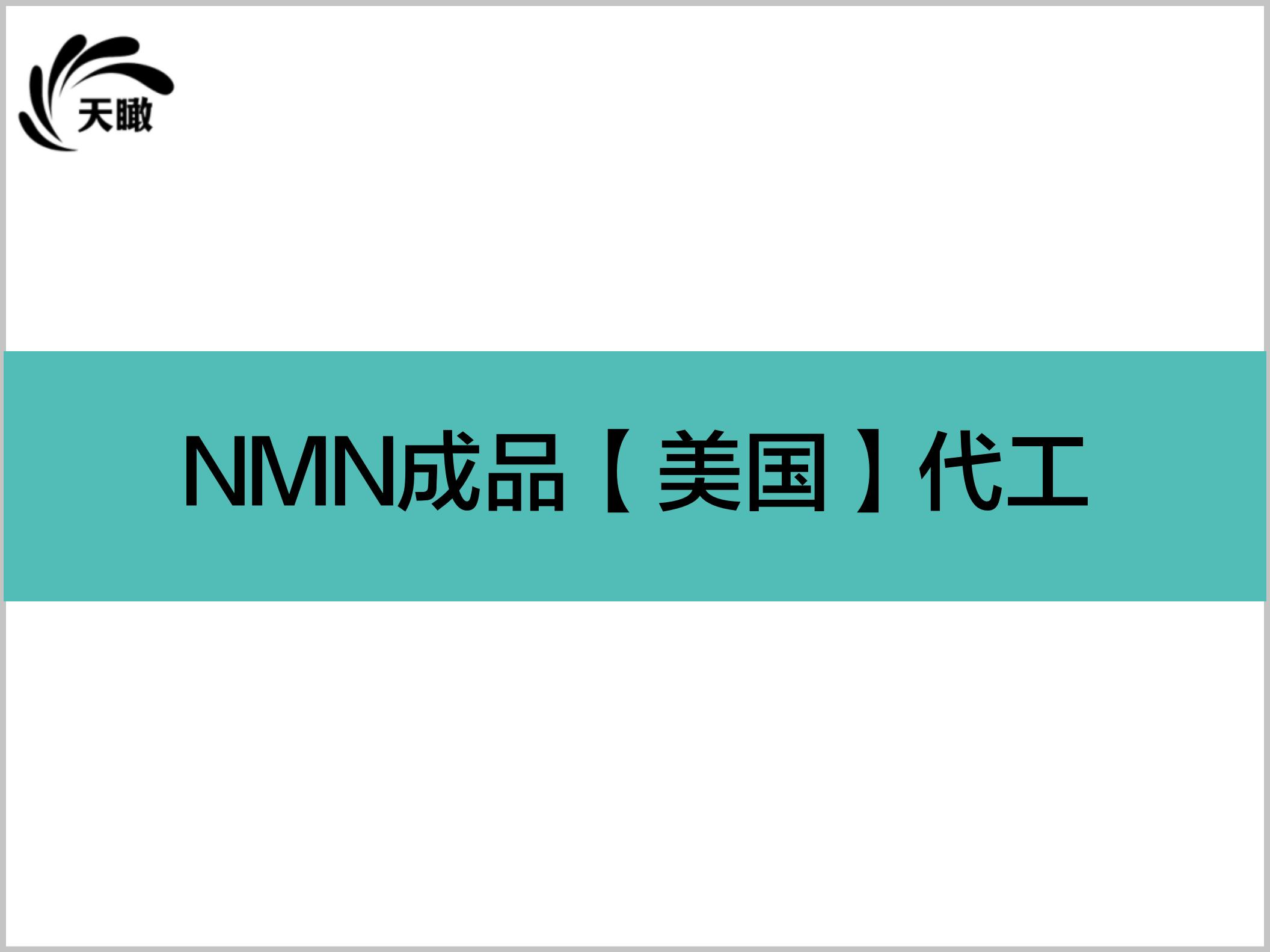 NMN成品【美国】代工