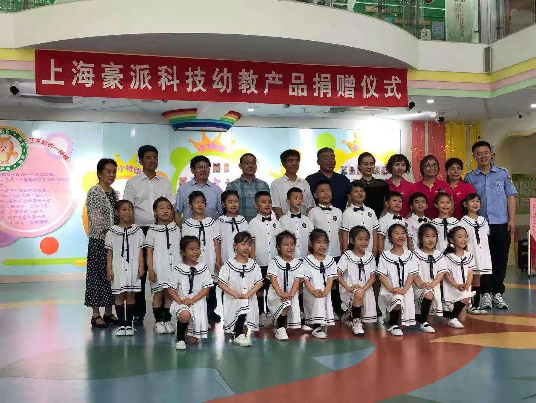 上海豪派公益捐赠活动