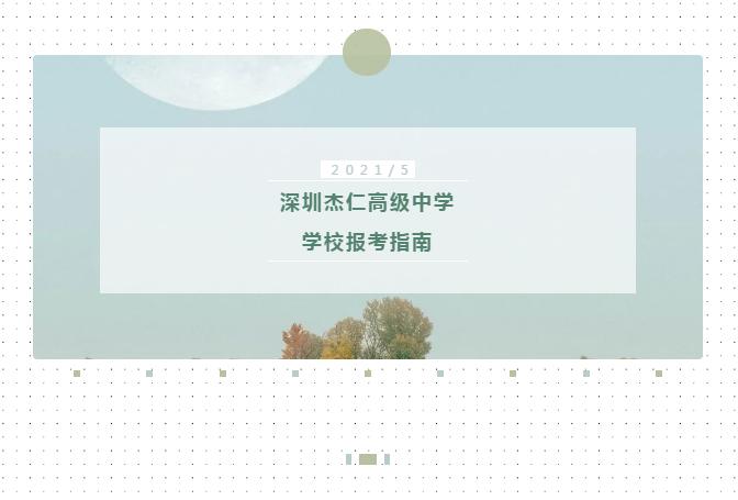 深圳杰仁高级中学学校报考指南