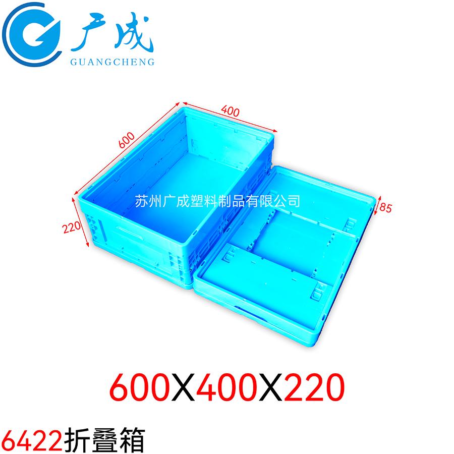 600*400*220塑料折疊箱