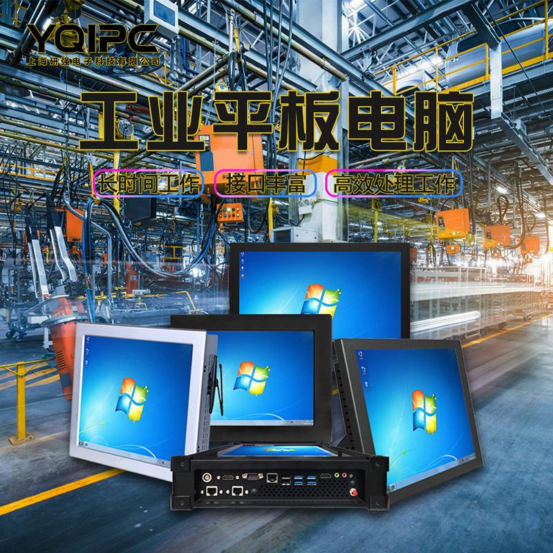工业平板.jpg