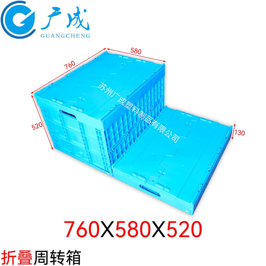 760*580*520塑料折叠箱