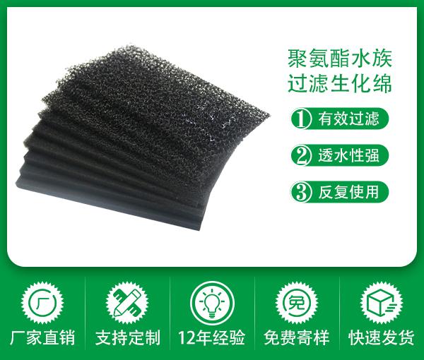 魚缸過濾棉生化棉黑色魚池活性炭過濾材料凈水族箱加厚高密度海綿